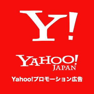 Yahoo! JAPAN広告掲載基準変更のお知らせ(一部)